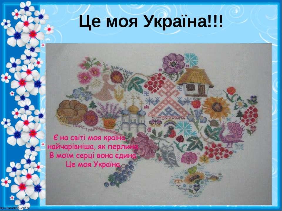 Це моя Україна!!! http://linda6035.ucoz.ru/