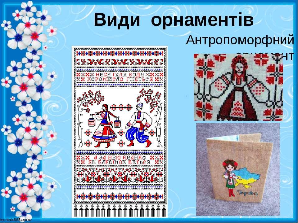 Види орнаментів Антропоморфний орнамент http://linda6035.ucoz.ru/