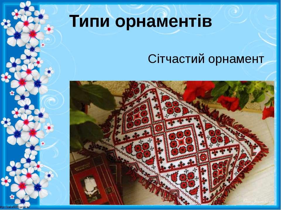 Типи орнаментів Сітчастий орнамент http://linda6035.ucoz.ru/