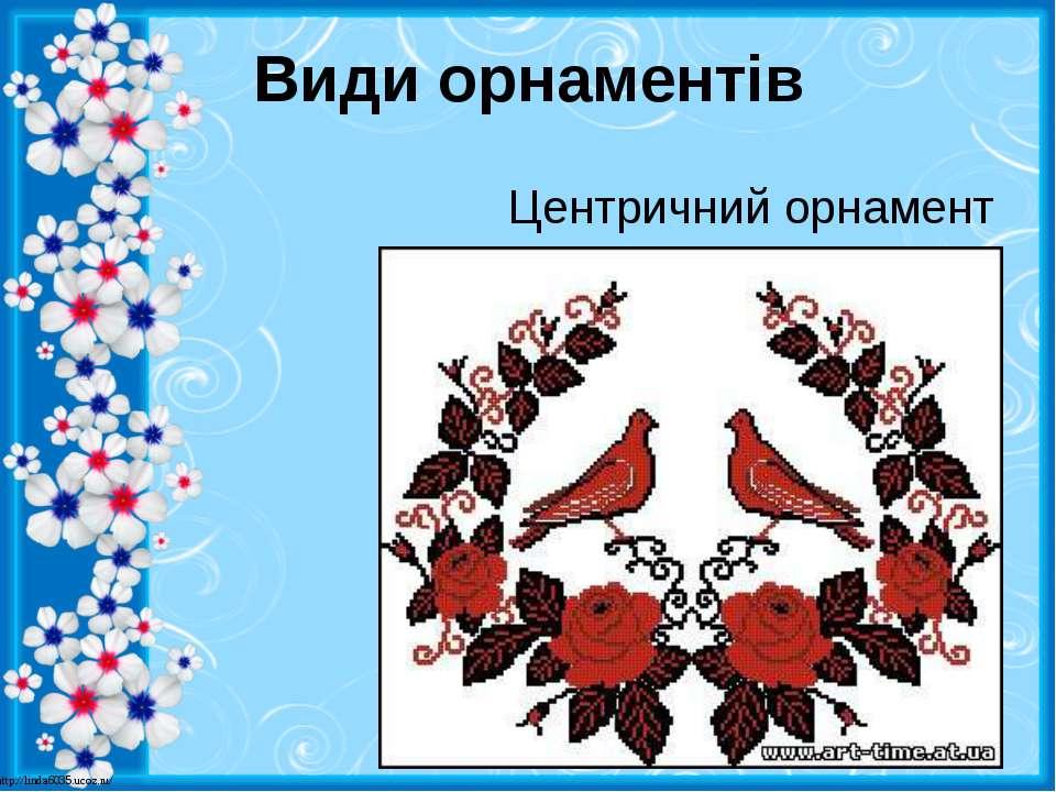 Види орнаментів Центричний орнамент http://linda6035.ucoz.ru/