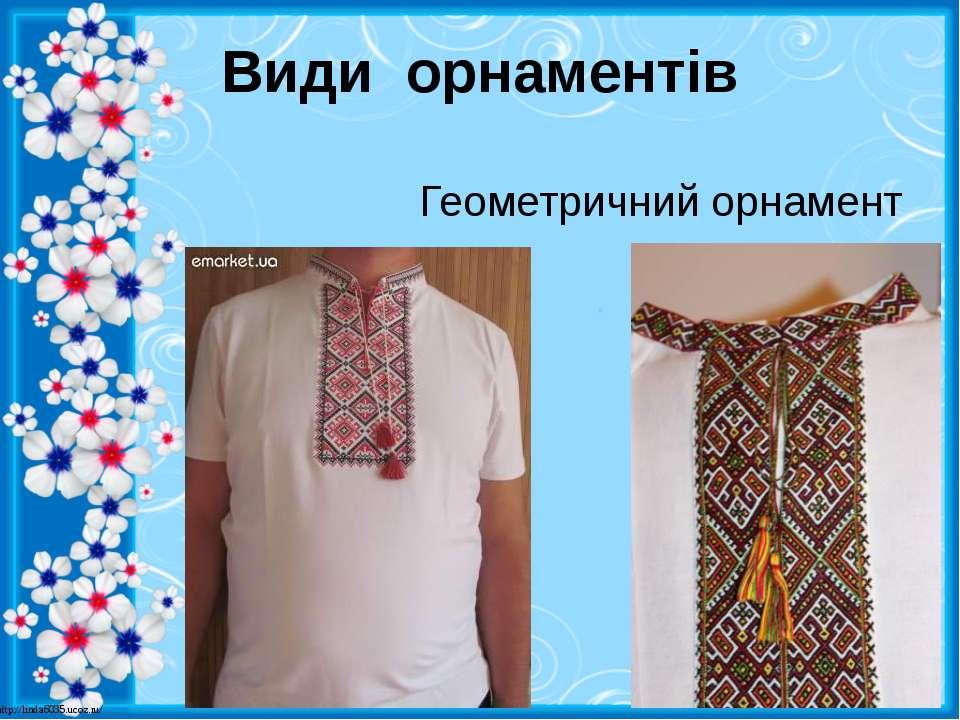 Види орнаментів Геометричний орнамент http://linda6035.ucoz.ru/