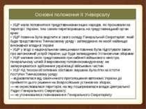 Основні положення ІІ Універсалу • УЦР мала поповнитися представниками інших н...