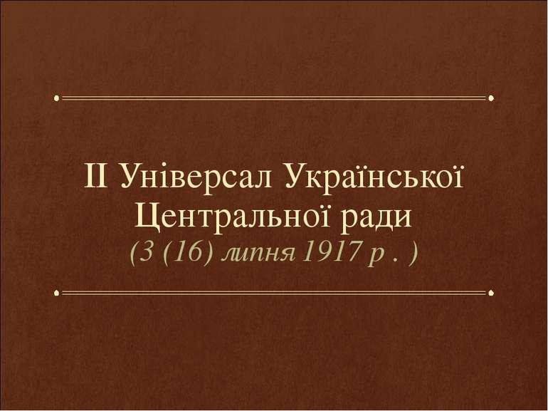 ІІ Універсал Української Центральної ради (3 (16) липня 1917 р . )
