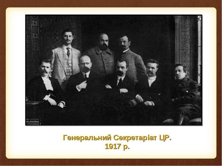 Генеральний Секретаріат ЦР. 1917 р.