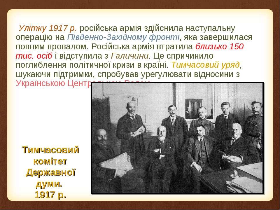 Улітку 1917 р. російська армія здійснила наступальну операцію на Південно-Зах...