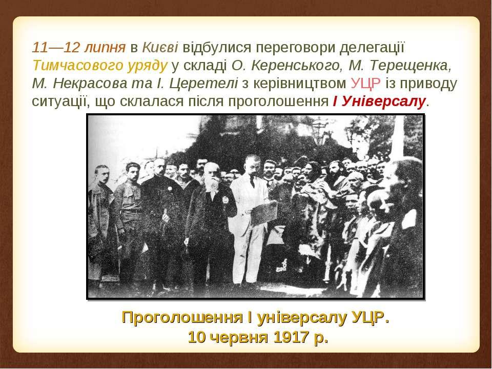 11—12 липня в Києві відбулися переговори делегації Тимчасового уряду у складі...