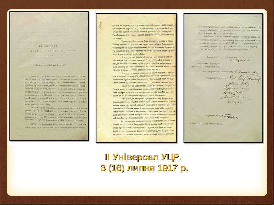 ІІ Універсал УЦР. 3 (16) липня 1917 р.