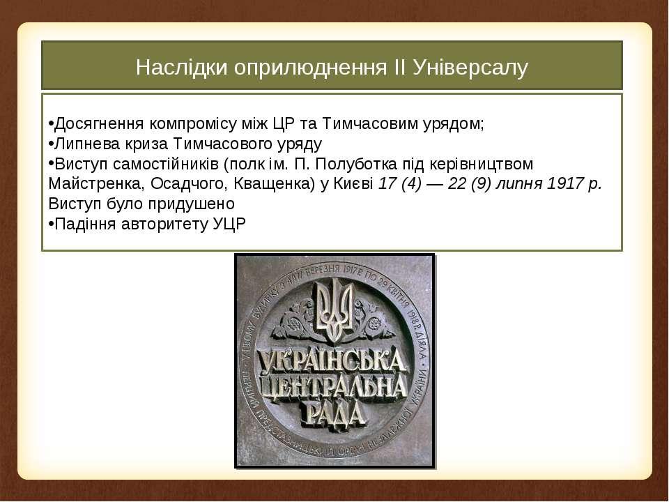 Наслідки оприлюднення ІІ Універсалу Досягнення компромісу між ЦР та Тимчасови...