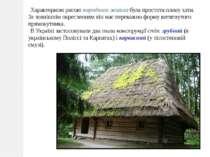 Характерною рисою народного житла була простота плану хати. За зовнішнім окре...