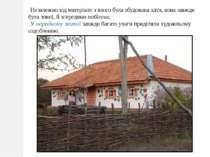 Незалежно від матеріалу з якого була збудована хата, вона завжди була зовні, ...