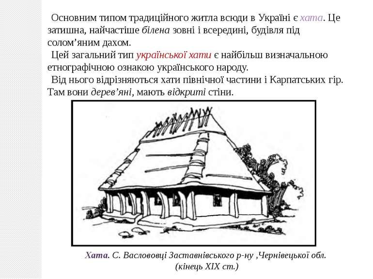 Основним типом традиційного житла всюди в Україні є хата. Це затишна, найчаст...