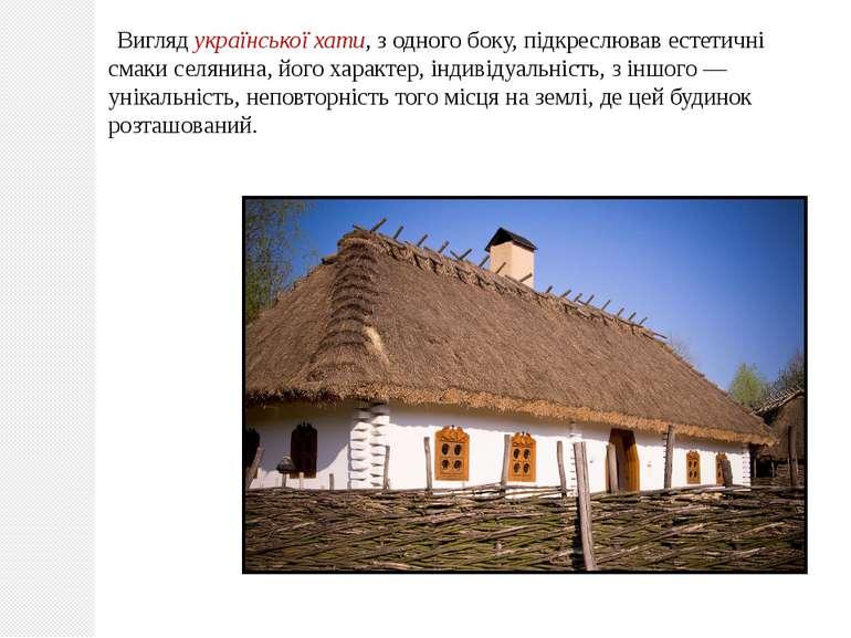 Вигляд української хати, з одного боку, підкреслював естетичні смаки селянина...