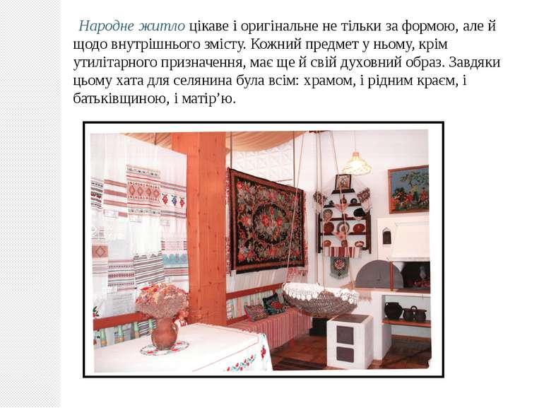 Народне житло цікаве і оригінальне не тільки за формою, але й щодо внутрішньо...