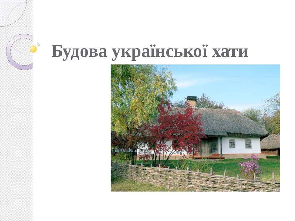 Будова української хати