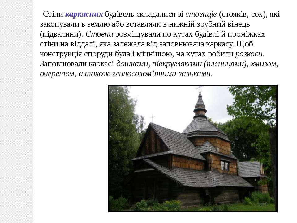 Стіни каркасних будівель складалися зі стовпців (стояків, сох), які закопувал...