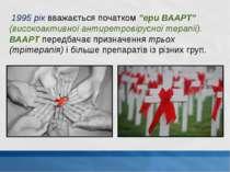 """1995 рік вважається початком """"ери ВААРТ"""" (високоактивної антиретровірусної те..."""