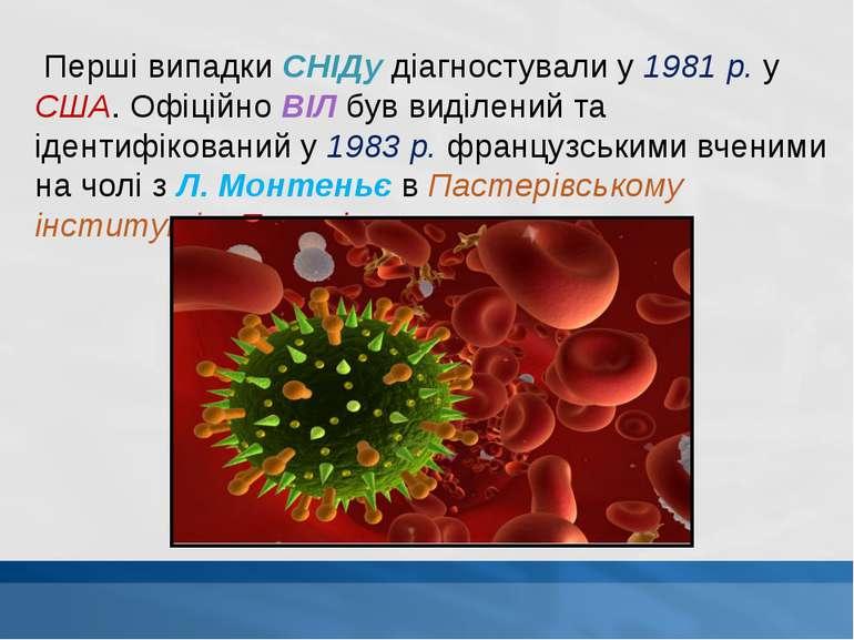 Перші випадки СНІДу діагностували у 1981 р. у США. Офіційно ВІЛ був виділений...