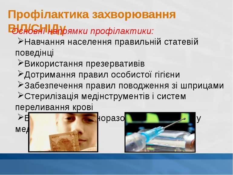 Профілактика захворювання ВІЛ/СНІДу Основні напрямки профілактики: Навчання н...