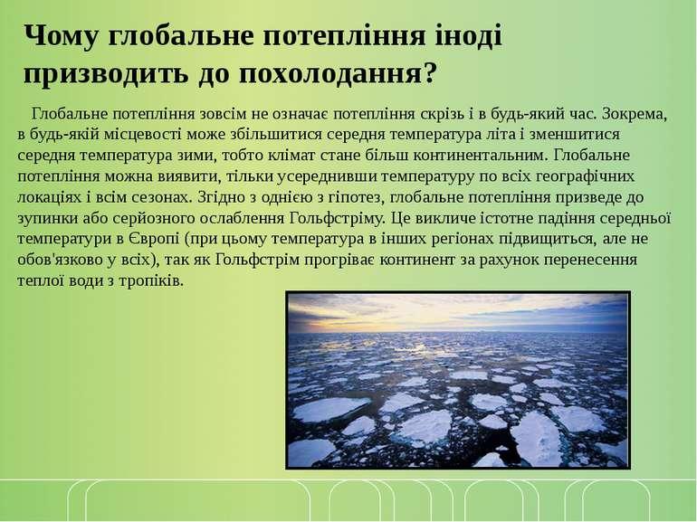 Чому глобальне потепління іноді призводить до похолодання? Глобальне потеплін...
