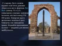У старому Делі з-поміж відомих пам'яток давнини збереглося місто-фортеця Лал-...