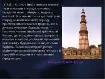 У ХІІ—ХІІІ ст. в Індії з'явилися основні типи культових споруд мусульман, пер...