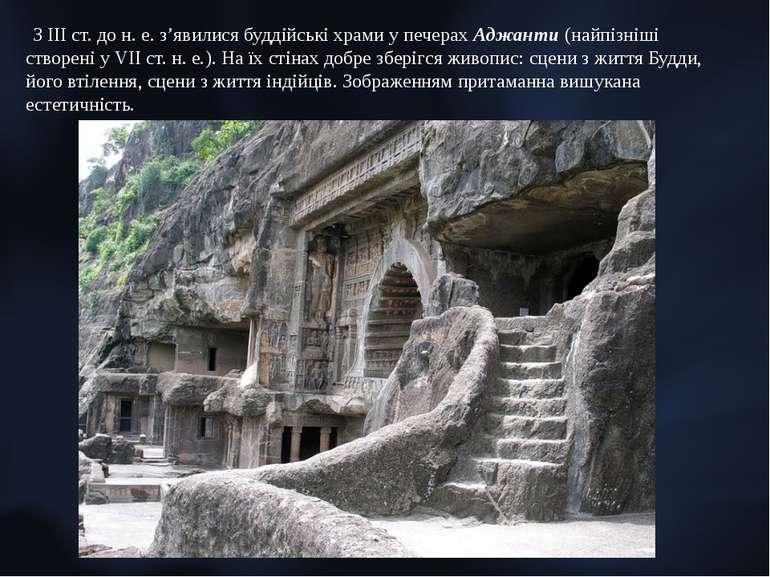 З III ст. до н. е. з'явилися буддійські храми у печерах Аджанти (найпізніші с...