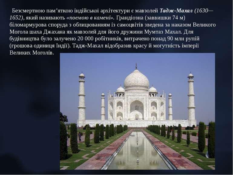 Безсмертною пам'яткою індійської архітектури є мавзолей Тадж-Махал (1630—1652...