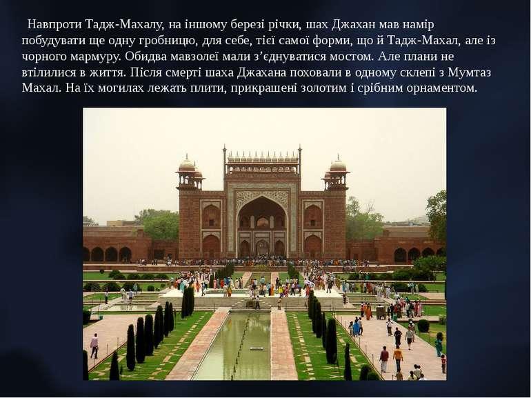 Навпроти Тадж-Махалу, на іншому березі річки, шах Джахан мав намір побудувати...