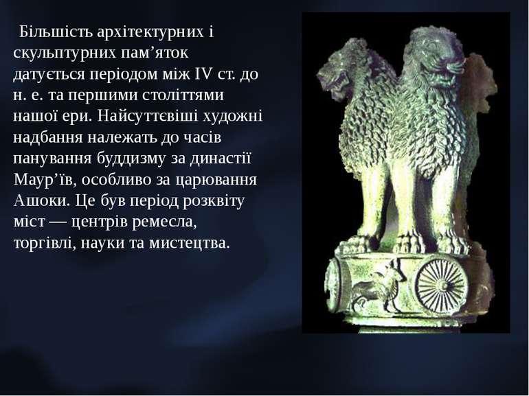 Більшість архітектурних і скульптурних пам'яток датується періодом між IV ст....