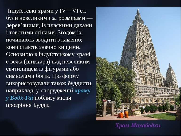 Індуїстські храми у IV—VI ст. були невеликими за розмірами — дерев'яними, із ...