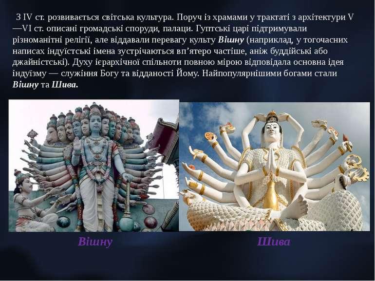 З IV ст. розвивається світська культура. Поруч із храмами у трактаті з архіте...
