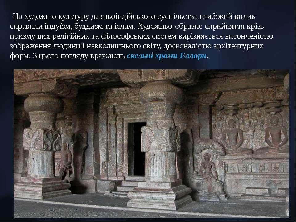 На художню культуру давньоіндійського суспільства глибокий вплив справили інд...