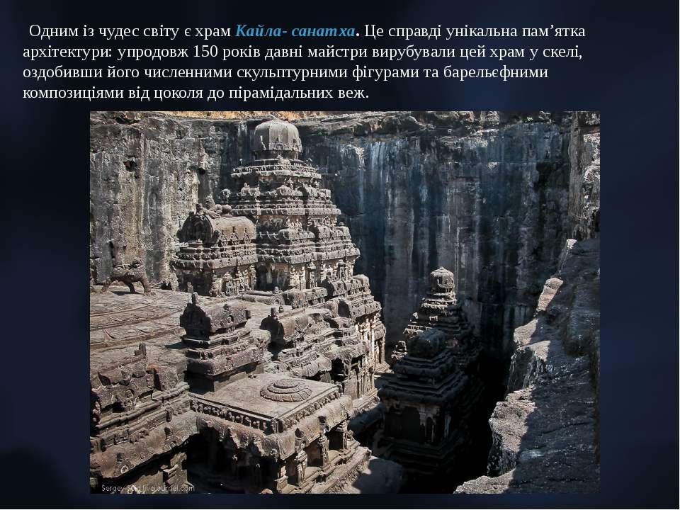 Одним із чудес світу є храм Кайла- санатха. Це справді унікальна пам'ятка арх...