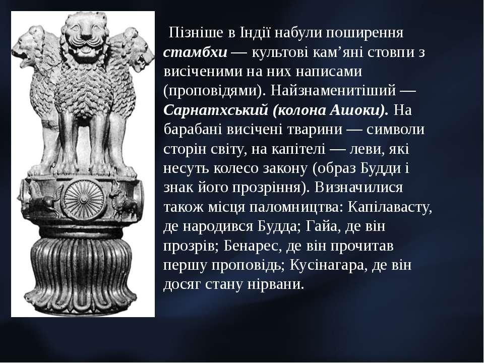 Пізніше в Індії набули поширення стамбхи — культові кам'яні стовпи з висічени...