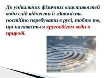 До унікальних фізичних властивостей води слід віднести її здатність постійно ...