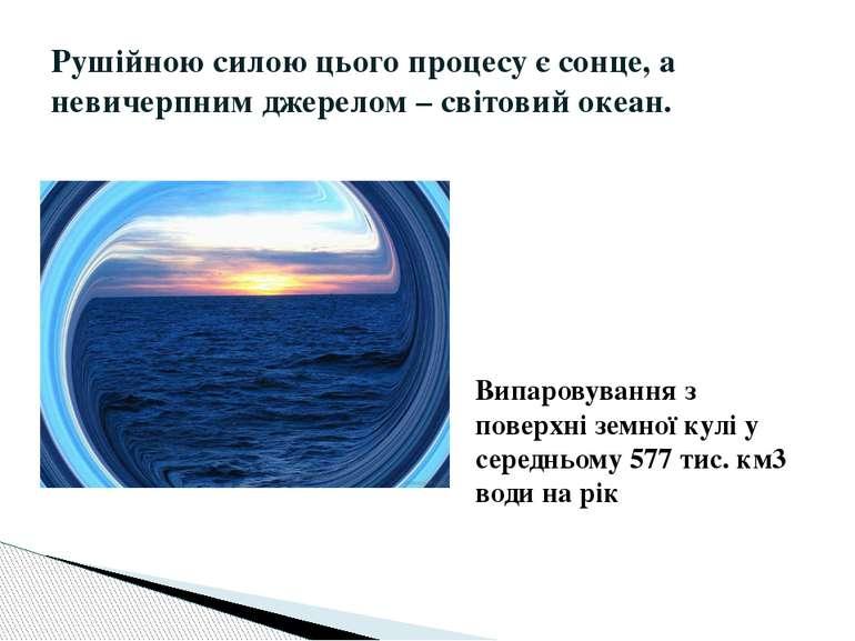 Рушійною силою цього процесу є сонце, а невичерпним джерелом – світовий океан...