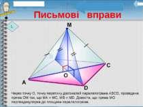 Через точку О, точку перетину діагоналей паралелограма АВСD, проведена пряма ...