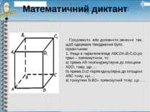 Математичний диктант Продовжити або доповнити речення так, щоб одержане тверд...