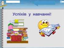 Успіхів у навчанні!