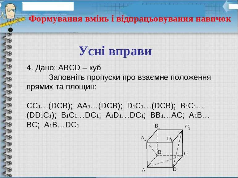 4. Дано: ABCD – куб Заповніть пропуски про взаємне положення прямих та площин...