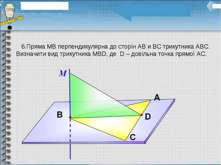 6.Пряма МВ перпендикулярна до сторін АВ и ВС трикутника АВС. Визначити вид тр...