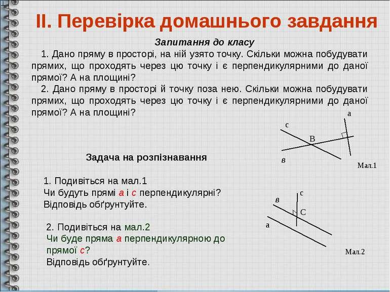 2. Подивіться на мал.2 Чи буде пряма а перпендикулярною до прямої с? Відповід...