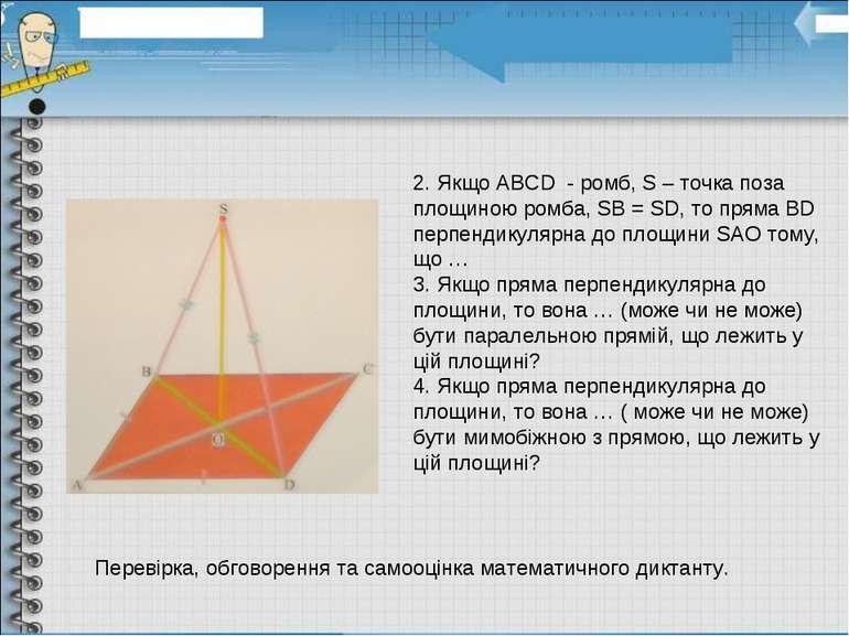 Перевірка, обговорення та самооцінка математичного диктанту. 2. Якщо АВСD - р...