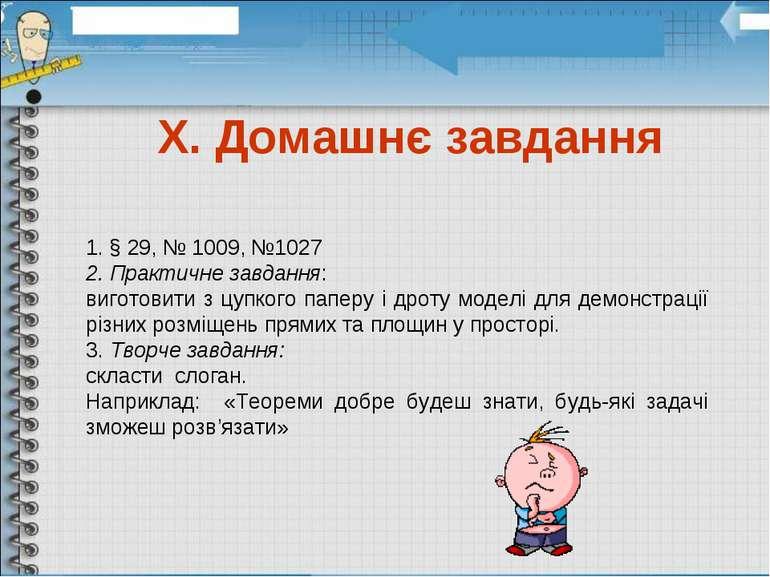 X. Домашнє завдання 1. § 29, № 1009, №1027 2. Практичне завдання: виготовити ...