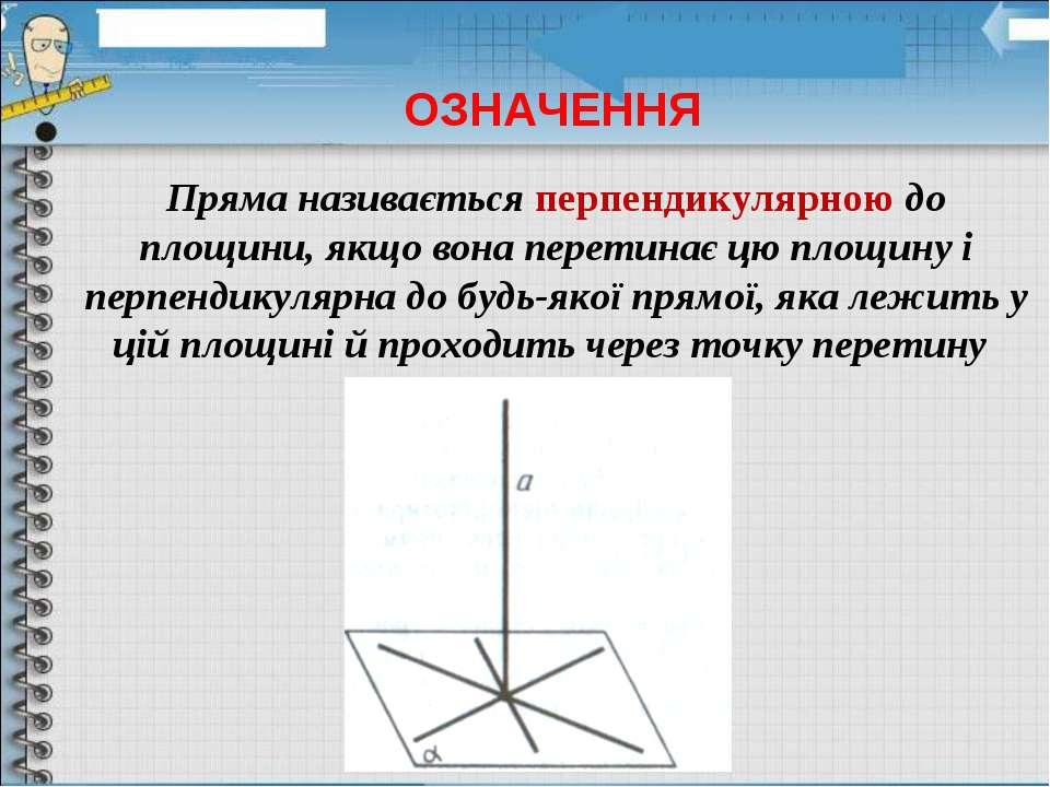 Пряма називається перпендикулярною до площини, якщо вона перетинає цю площину...