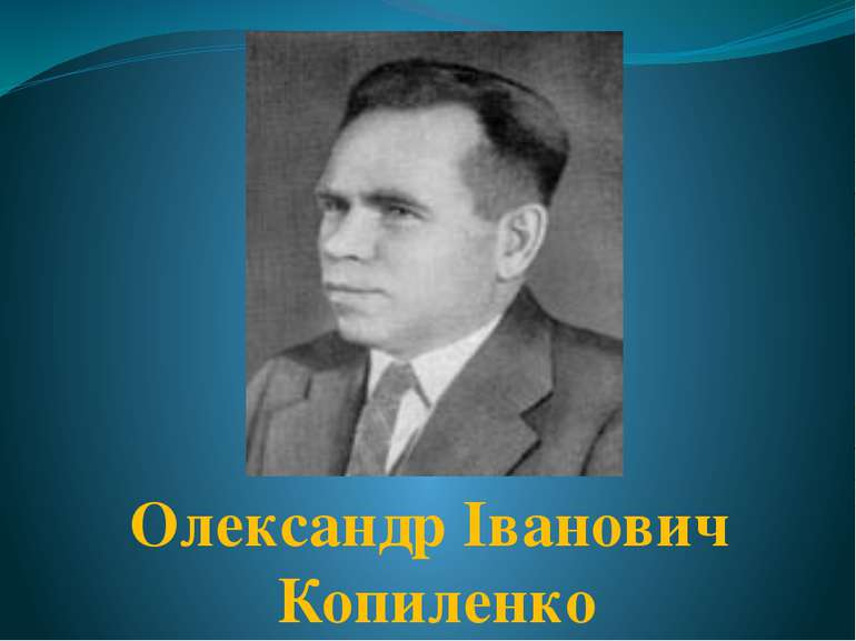 портрет Олександр Іванович Копиленко