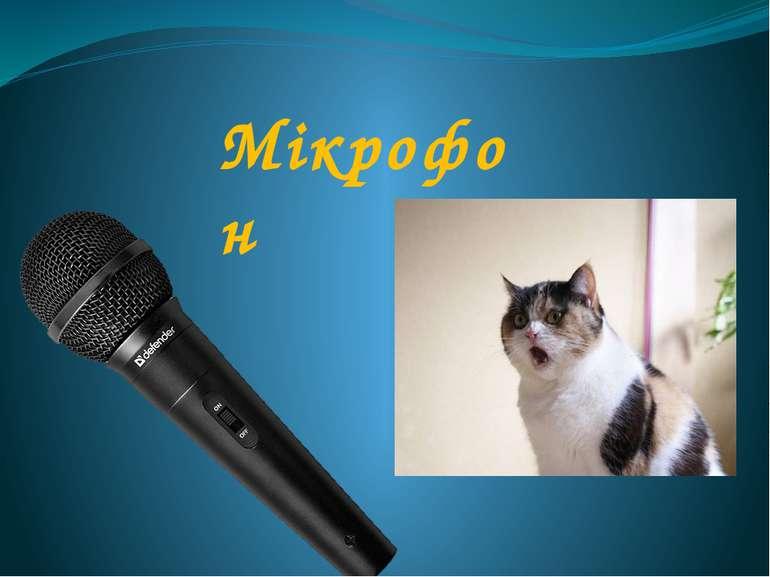 Мікрофон