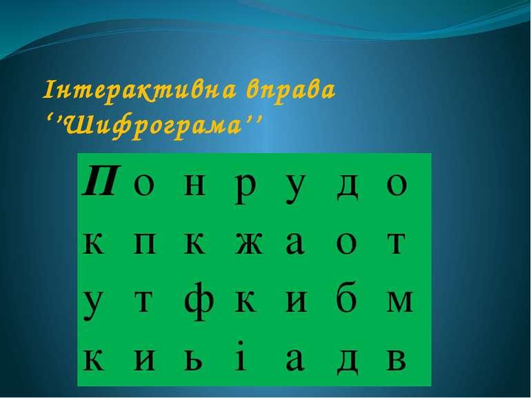 Інтерактивна вправа ''Шифрограма'' П о н р у д о к п к ж а о т у т ф к и б м ...