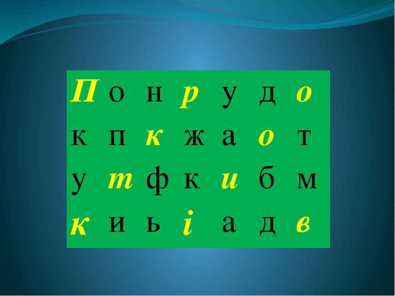 П о н р у д о к п к ж а о т у т ф к и б м к и ь і а д в