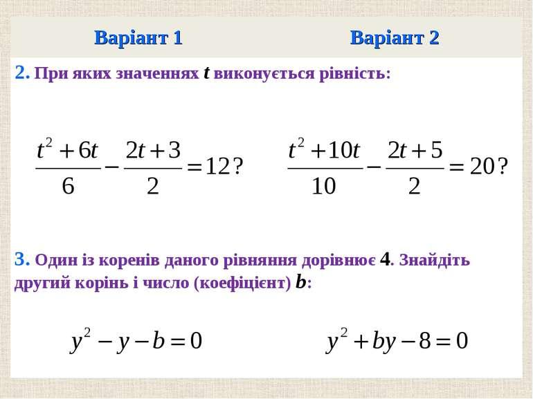 Варiант 1 Варiант 2 2. При яких значеннях t виконується рiвнiсть: 3. Один iз ...